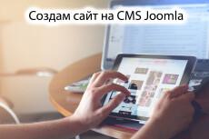Разработка сайта на CMS Joomla 36 - kwork.ru