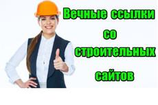 Вечные ссылки со строительных сайтов 5 - kwork.ru