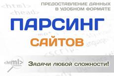 создам скрипт на PHP 3 - kwork.ru