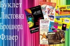 Дизайн флаера, листовки 36 - kwork.ru