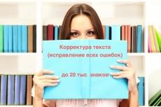 Наберу текст грамотно и быстро 3 - kwork.ru
