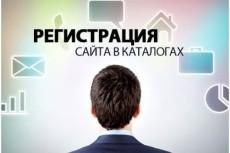 Регистрация сайта в 30 старых зарубежных каталогах PR 3-8 16 - kwork.ru