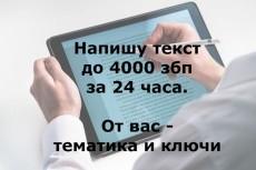 Переведу аудио или видео в текст. За 24 часа. В формате Word 4 - kwork.ru