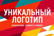 Праздничное настроение для вашего логотипа + поздравительная открытка 9 - kwork.ru
