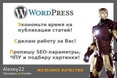 выполню копирайт/рерайт/SEO-копирайт 6 - kwork.ru