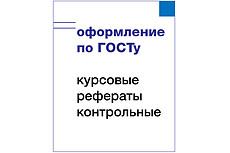 Оформление,доработка дипломных, курсовых работ, рефератов по ГОСТ 5 - kwork.ru