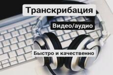 Сделаю Транскрибацию текста. Из аудио в Word. Из видео в текст. 60 мин 4 - kwork.ru