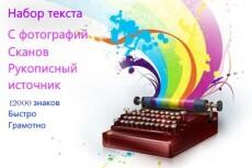 Набор текста на русском языке 9 - kwork.ru