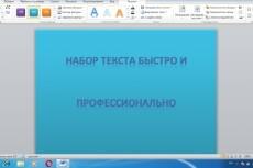 Транскрибация аудио или видео в текст 4 - kwork.ru
