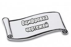 Транскрибация видео или аудио в текст 3 - kwork.ru