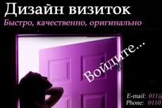 Консультация по созданию рекламы от психолога 25 - kwork.ru