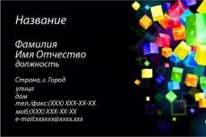 Предоставлю Вам макет вашей визитной карточки 10 - kwork.ru