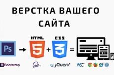 Html верстка сайта по PSD макету Photoshop 17 - kwork.ru