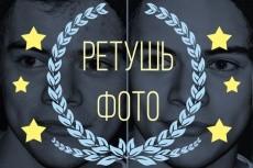 Обработка и редактирование фото 20 - kwork.ru