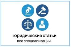 Напишу sео-грамотный юридический текст с высокой уникальностью 8 - kwork.ru