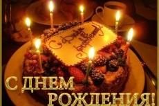 Поздравление в стихах на День рождения, свадьбу, любое торжество 46 - kwork.ru