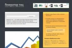 Скриншот всей страницы с прокруткой 8 - kwork.ru
