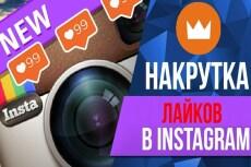 2000 просмотров + Бонус 150 лайков, 25 комментариев, 50 подписчиков 13 - kwork.ru