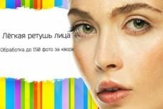 Сделаю детальную ретушь фото 26 - kwork.ru