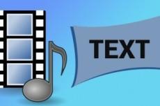 Транскрибация аудио, видео в текст 9 - kwork.ru