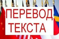 Создам статью на тему кулинария, мода, бизнес, ландшафтный дизайн до 1000 зн. 3 - kwork.ru