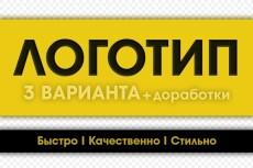 Разработаю 4 варианта логотипа + визуализация + фавикон 127 - kwork.ru