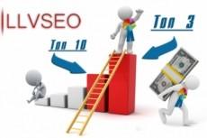 100 профильных ссылок на ваш сайт с сайтов не линкопомоек 30 - kwork.ru