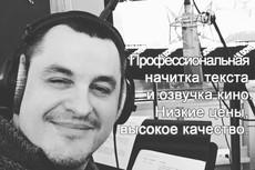 Сделаю дикторскую начитку 8 - kwork.ru