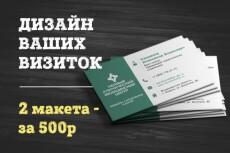 Предоставлю Вам макет вашей визитной карточки 17 - kwork.ru