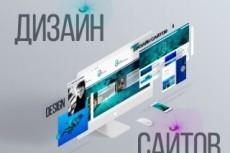 Дизайн сайта PSD 87 - kwork.ru