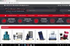 Готовый интернет магазин ( гидропоника) 3 - kwork.ru