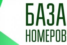 Сбор базы данных вручную из открытых источников 40 - kwork.ru