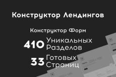 Продам лендинг для салона красоты 7 - kwork.ru
