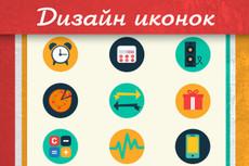 Нарисую 7 иконок в любом стиле 50 - kwork.ru