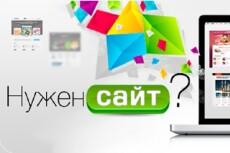 Скопирую Лендинг. Создам Лендинг. +Бонус 5 - kwork.ru