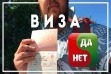 Расскажу, как получить визу в Таиланд! Самый выгодный вариант 6 - kwork.ru