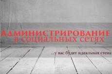 напишу скрипт продаж для менеджеров 5 - kwork.ru