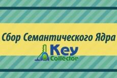 Соберу семантическое ядро и распределю запросы по страницам 17 - kwork.ru