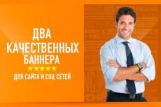 Сделаю эффектный баннер для сайта, рекламы, соц. сетей 307 - kwork.ru