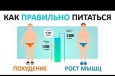Составлю индивидуальную программу тренировок и питания 27 - kwork.ru