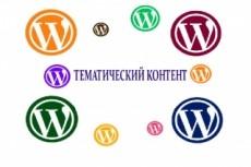 Автонаполняемый сайт. Женский Журнал. 10000 материалов 32 - kwork.ru