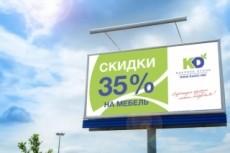 Создам дизайн билборда 3х6 (либо другого необходимого размера) 35 - kwork.ru