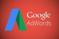 Настрою Google AdWords 1000 запросов на поиске 10 - kwork.ru