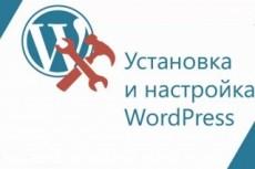 Создам сайт на WP, поставлю тему и нужные плагины 5 - kwork.ru