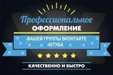 Красиво оформлю ваш канал на Ютубе 60 - kwork.ru