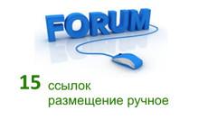 Размещу 30 естественных ссылок на Ваш сайт 15 - kwork.ru