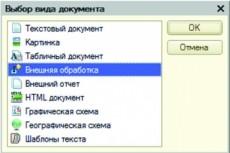 Разработка и программирование 1С отчетов, обработок 1С и конфигураций 9 - kwork.ru
