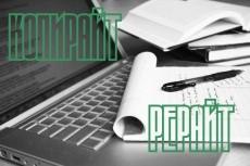 напишу или отредактирую Ваше резюме 4 - kwork.ru