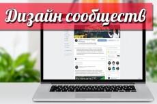 Оформлю ваше сообщество в соц. сети ВКонтакте 14 - kwork.ru