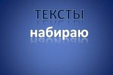 Музыкальное оформление сценариев 7 - kwork.ru